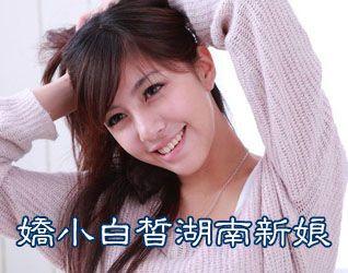 嬌小白皙湖南新娘