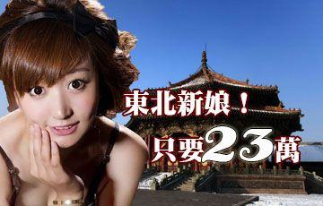 只要23萬簡單輕鬆娶東北新娘!