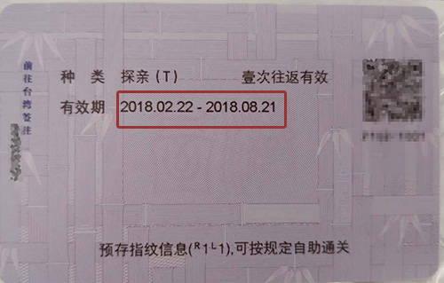 往來台灣通行證(大通證)與簽注的有效期與加簽延期