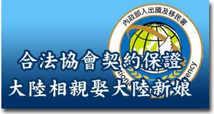 台灣大陸新娘政府立案合法協會合作大陸相親