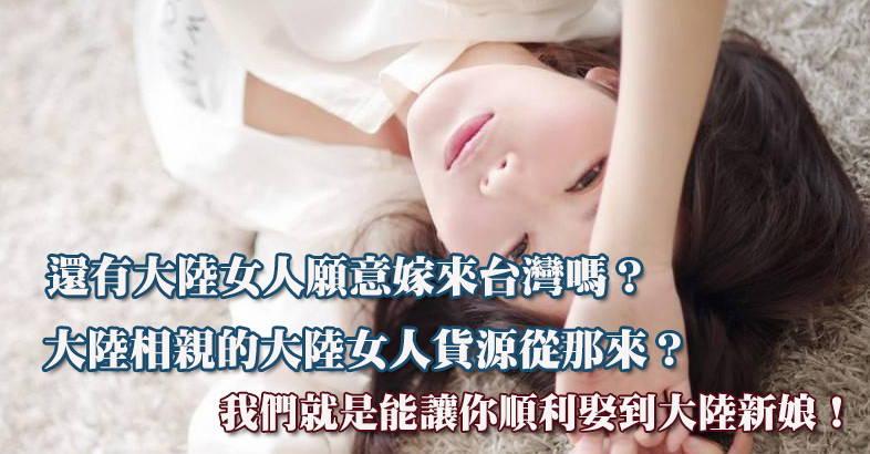 還有大陸女人願意嫁來台灣嗎?大陸女人的貨源從那來?