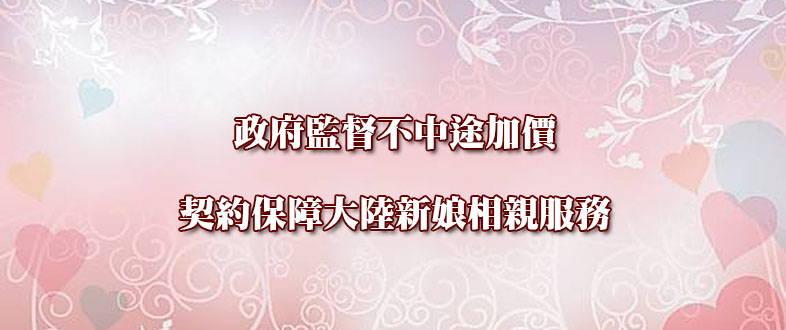 政府監督不中途加價 契約保障大陸新娘相親服務