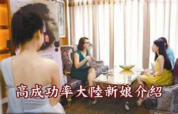 專業高成功率大陸新娘介紹媒合