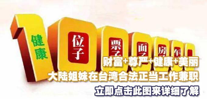 大陸配偶在台灣賺到財富與健康美麗的有效方式!