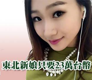輕鬆只要23萬台幣就有個東北新娘!