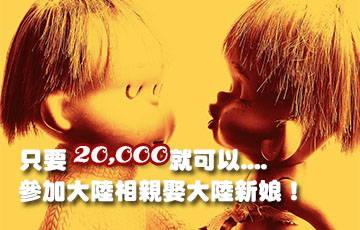 只要20,000就可以參加大陸相親娶大陸新娘!