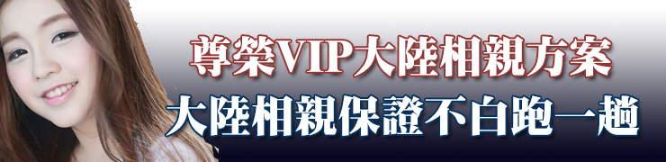 大陸新娘-尊榮VIP大陸相親方案