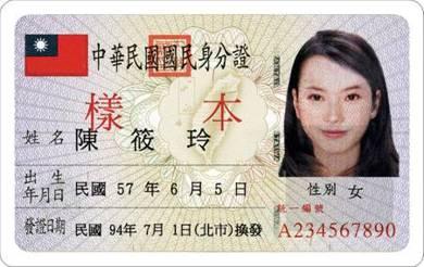 大陸新娘辦理定居領取台灣身分證的應備文件與方式
