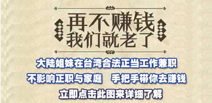 大陸配偶在台灣不影響正職與家庭的兼職與創業